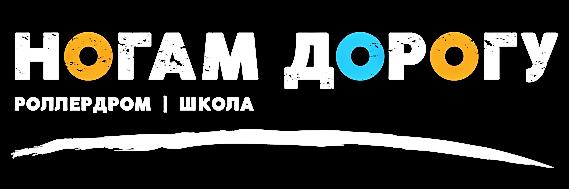 Роллердром, роллер-школа НОГАМ ДОРОГУ