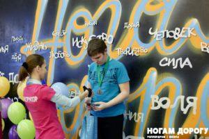 Соревнования в Ногам Дорогу
